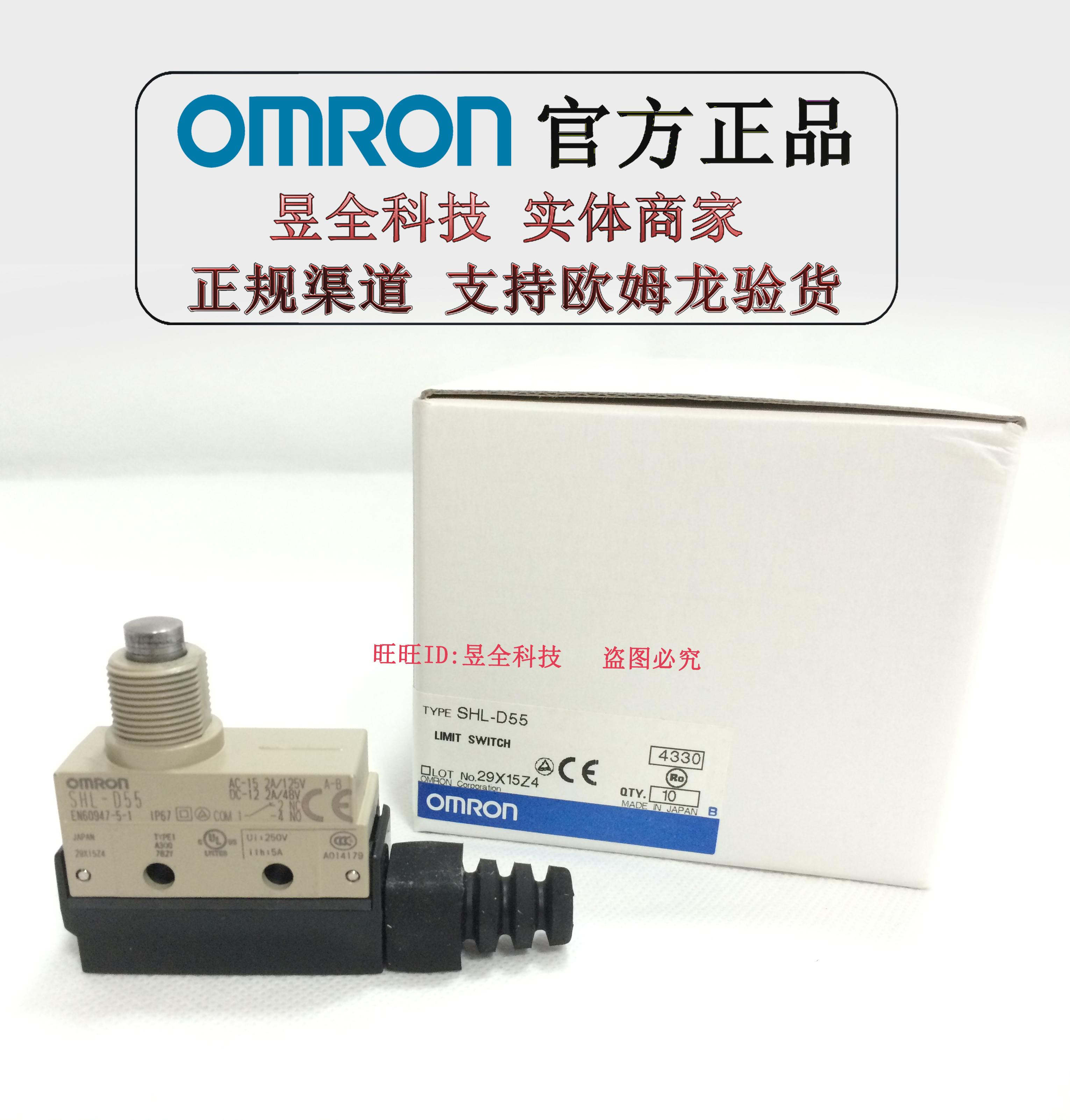 Omron omron SHL-D55SHL-Q55Q2255Q2155W2155 schlaganfall endschalter