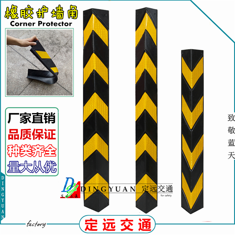 Rubber wall angle 80cm parking lot right angled corner corner reflector reversing rubber protection warning