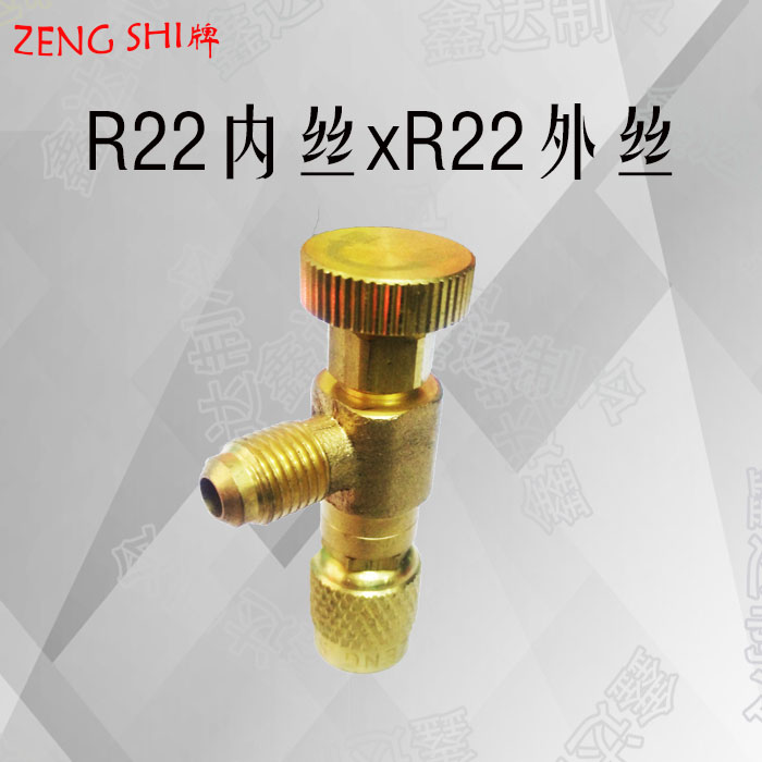 Zeng Jia liquid safety valve R410A refrigerant fluorine adding safety valve switch R22 air conditioning safety valve antifreeze hand