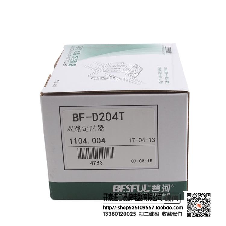 Doble temporizador bi - Río BF-204T el interruptor automático de interruptor de control electrónico controlador de tiempo de 220V