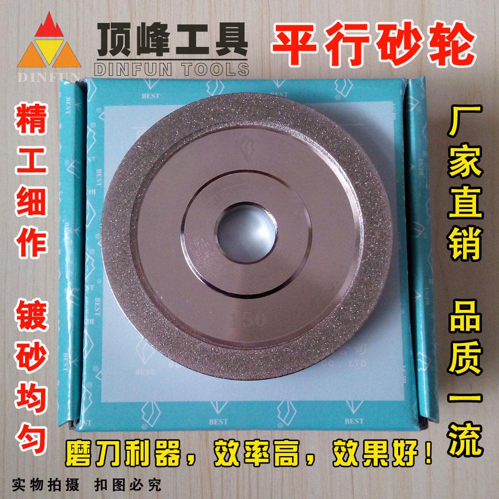 Ein diamant - legierung, parallel - Rad / Diamond Wolfram, scherenschleifer rad - / Diamond galvanik - Cup - rad