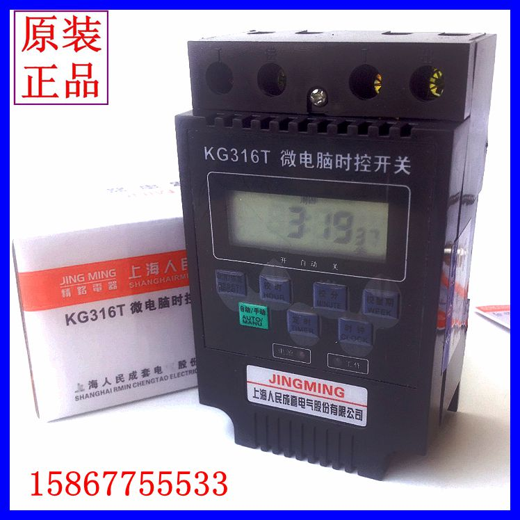 Shanghai people KG316T microcomputer time controlled switch street lamp electronic timing controller 220v30A