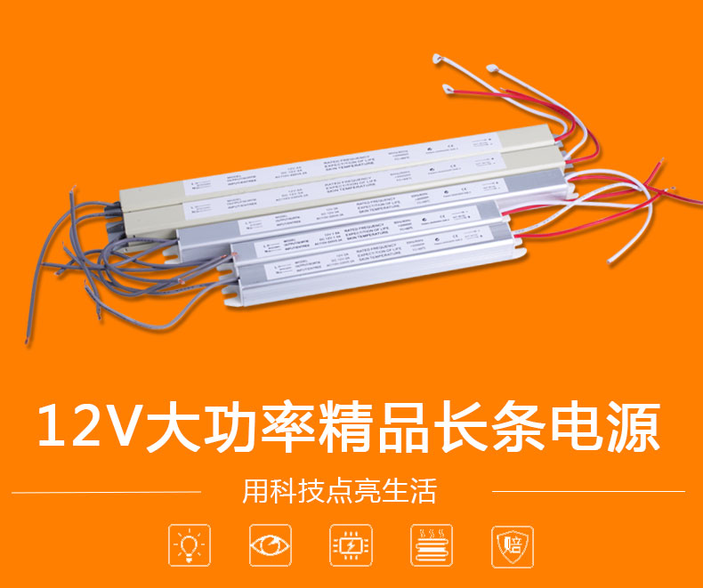 LED lamp with 220V to 12V24V long strip switching power supply ultra thin transformer driver adapter