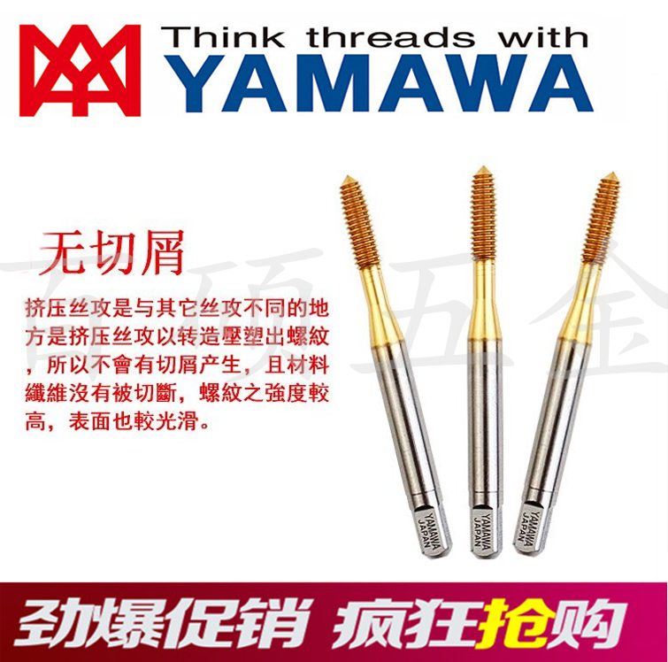 The imported YAMAWA Ti extrusion screw tap tap M1M1.2M1.4M1.6M1.7M2M5M6M8M10M12
