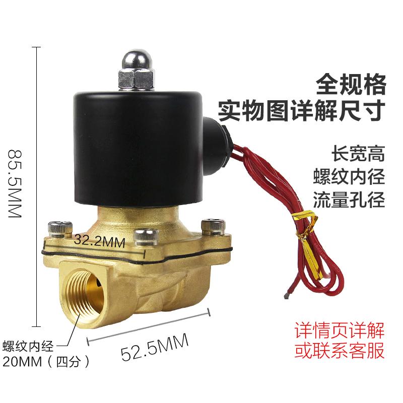 Water, elektrische klep klep 220V24V gesloten klep klep klep van koper