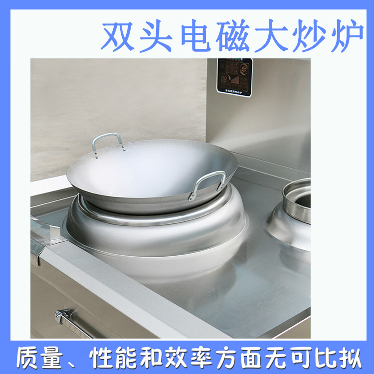 Commercial concave electromagnetic oven, high power 400+600 combined electromagnetic stove, large kitchen, hotel, hotel and kitchen equipment