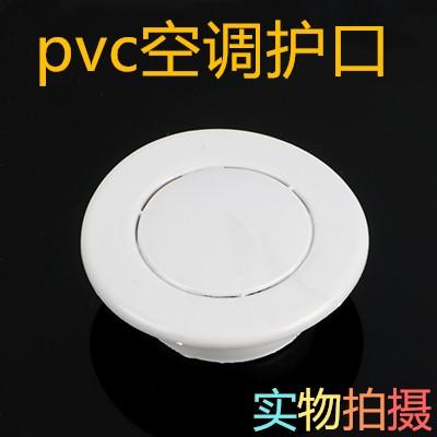 PVCエアコン護口穴穴を飾って蓋エアコン飾りエアコン管がカバーホールカバーキャップを壁の穴