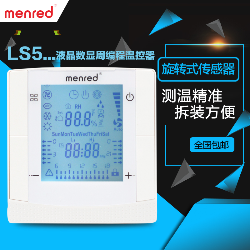 Germany menredLS5 geothermal thermostat electrothermal electric heating boiler heating wall