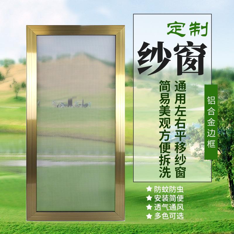 사용자 정의 防蚊 사창 문 미닫이 식 알루미늄 합금 塑钢 병진 스테인리스 스텔스 사 망 주문 일반 사창