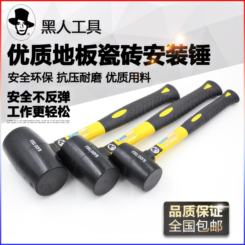 Rubber hammer hammer hammer leather rubber tile paving brick flooring woodworking special tool mallet hammers