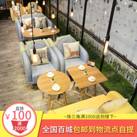 Nordic diffuse Cafe sofa leisure theme restaurant dessert tea shop furniture combination consistent sofa wood deck