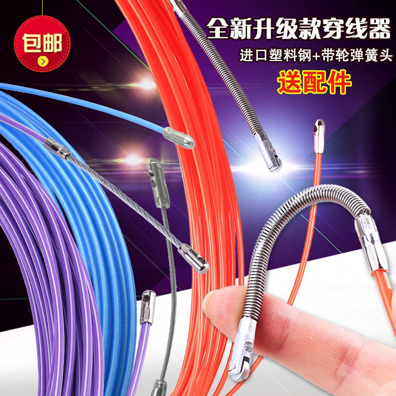 The dark line with roller head lead wire rope for plastic wire threading device of electrical wear tube trough cable wire