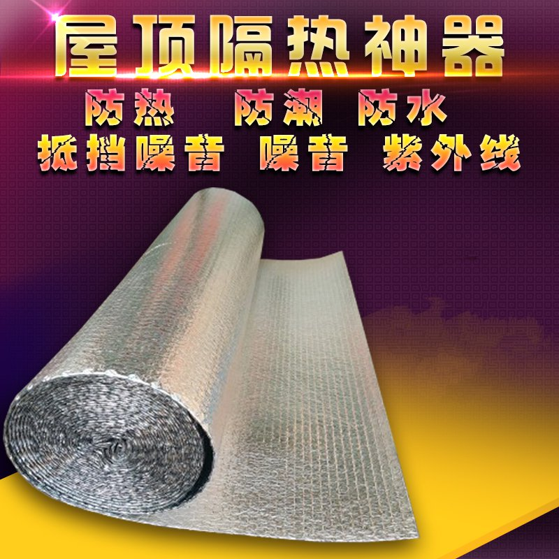 Roof heat insulation cotton, aluminum foil fireproofing, sun protection wall, sound insulation sponge board, roof sun screening film, high temperature resistant sun protection material