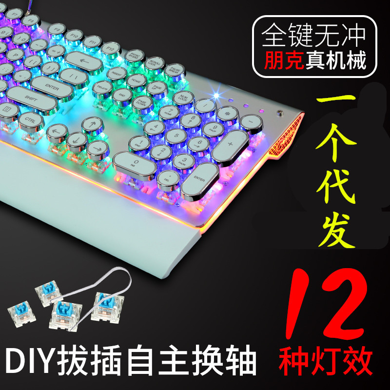 Authentic mechanical keyboard with 104 keys Steampunk retro round black red green axis Axis axis the axis of tea bag mail