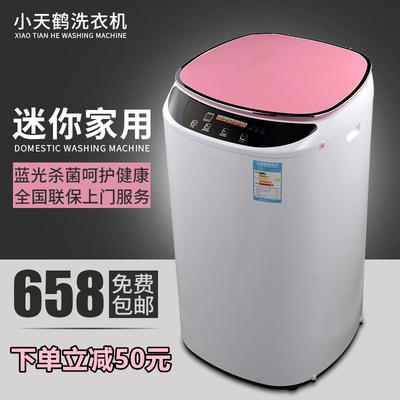 小天鹤4.5/5.6KG全自动迷你家用宝宝洗衣机风干杀菌婴儿童洗衣机