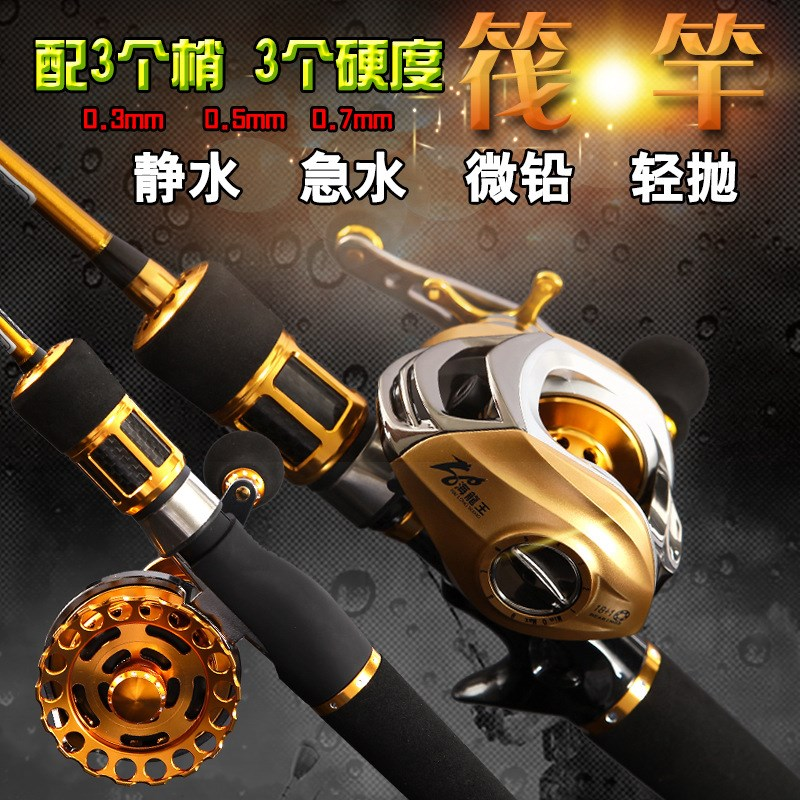 Micro lead soft tailed titanium alloy raft, raft, raft, fishing rod and stem suit