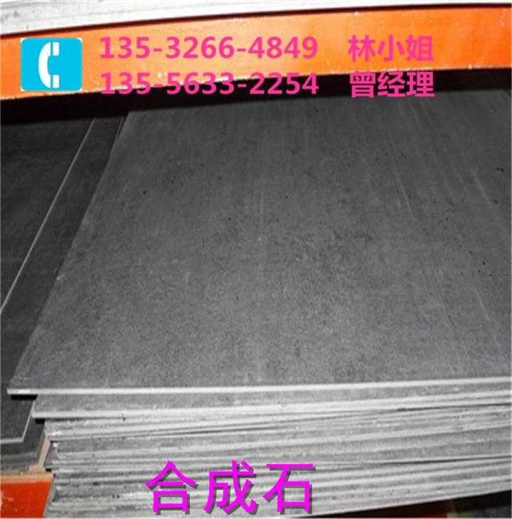 Hohe temperaturen und Hohe harten synthetische Schiefer wärmegedämmten Platte aus Stein - Vorstand kohlefaser - SYNTHESE aus Stein.