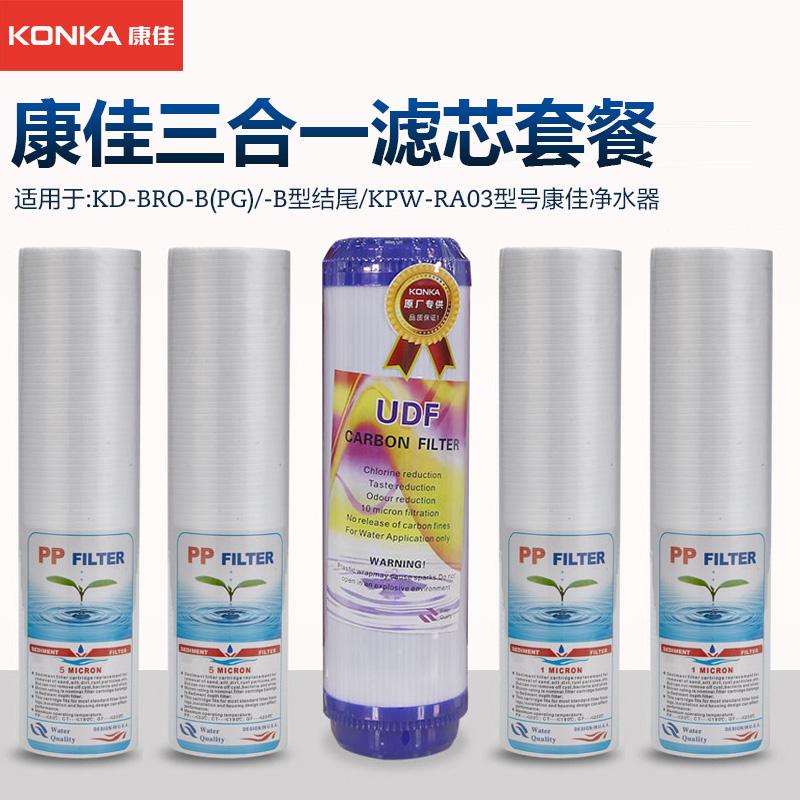 Konka (KONKA) KD-BRO-B/A serie Universal wasserfilter - Kern - 12345 - Eine ganze Reihe von 5 flaschen filterelement