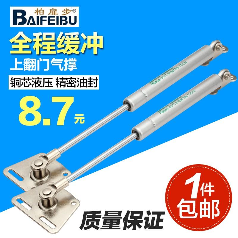 キャビネットのガスは油圧の棒を支えて、竿の蝶番を支えて、畳の金物を伸縮することができて