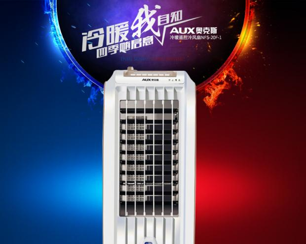 Household hot and cold household air conditioner fan, refrigeration hot air fan, air cooling fan, warm and cold type silent air cooler