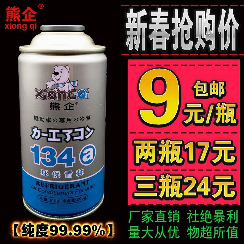 Bear enterprise, air conditioner, snow seed refrigerant, R134a air conditioner, refrigerant, super pure environmental protection, freon free supplement