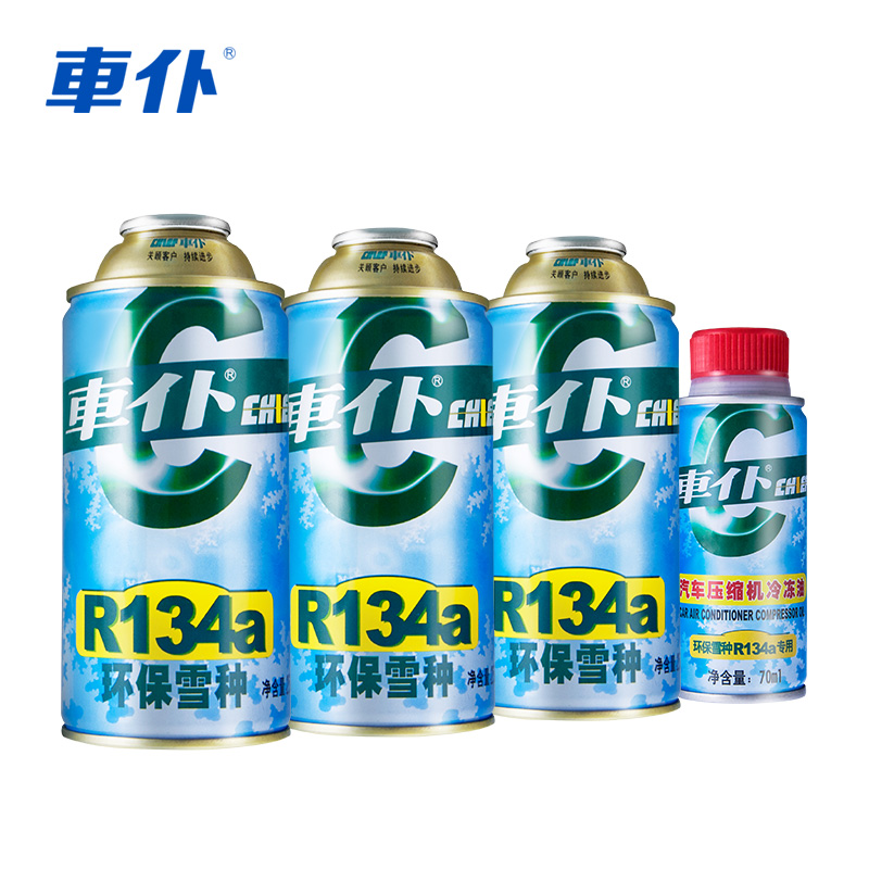 The chief said the car R134a environmental protection refrigerant refrigerant refrigerant in automobile air conditioning 3 bottles without freon