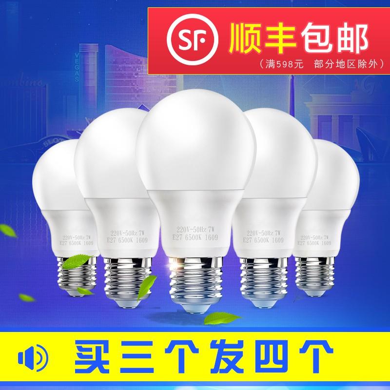規格品せこい鬼LED電球15W18W25W36W45W大きな螺旋口E27照明省エネライト電球