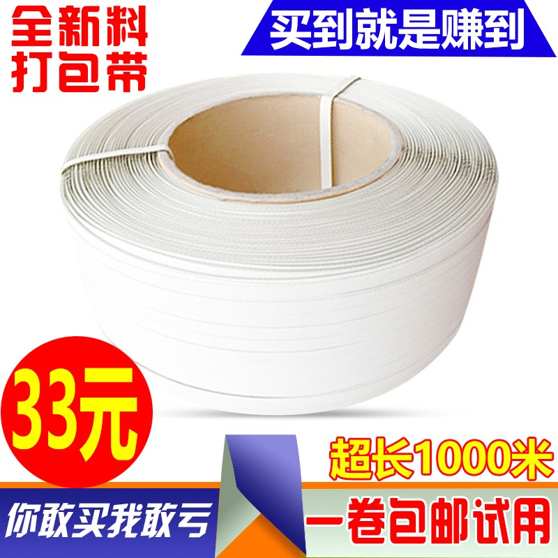 The packing belt is manually packed with plastic strip, transparent PP hot melt binding belt, white machine is fully semi-automatic