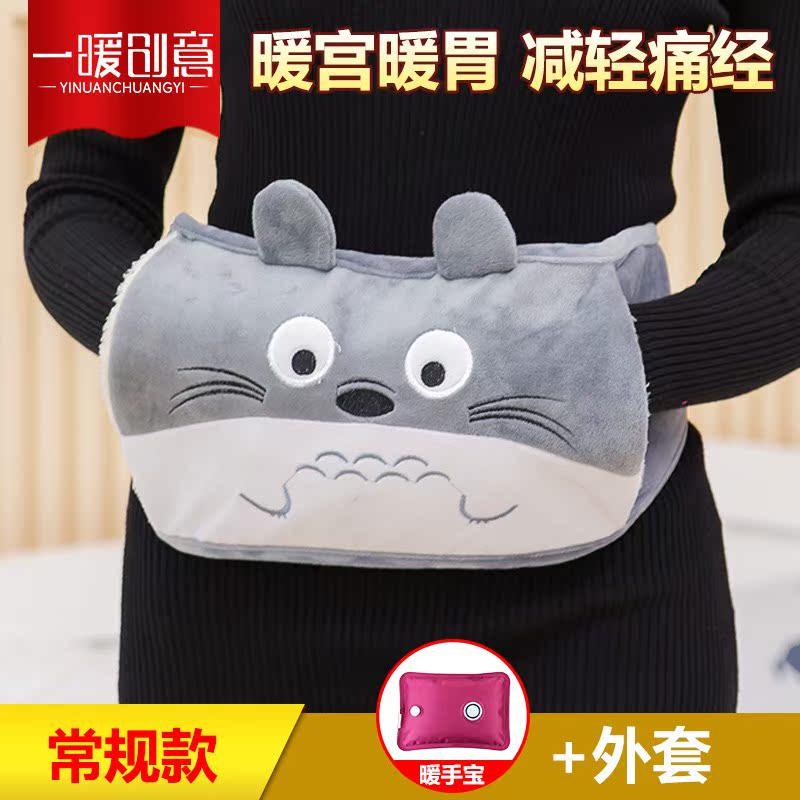 防爆ミニトランペット充電湯たんぽに手を暖め宝護ベルト暖かい腹児童生徒携帯電気宝安全