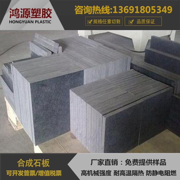 importen af syntetiske sten forme bakke særlige bord af høj temperatur varmeisolering bord, syntetiske sten nul kulfiber bord