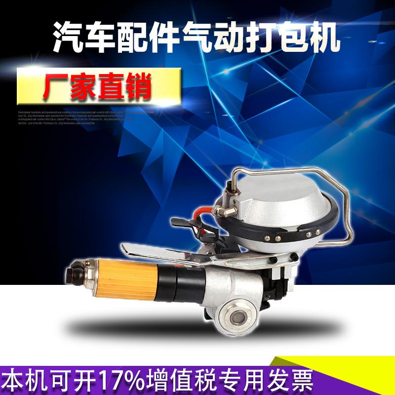 Phụ tùng xe bọc thép cán nguội thép si - lic vùng khí di chuyển máy máy đóng gói KZ19mm khí động máy ôm ghì