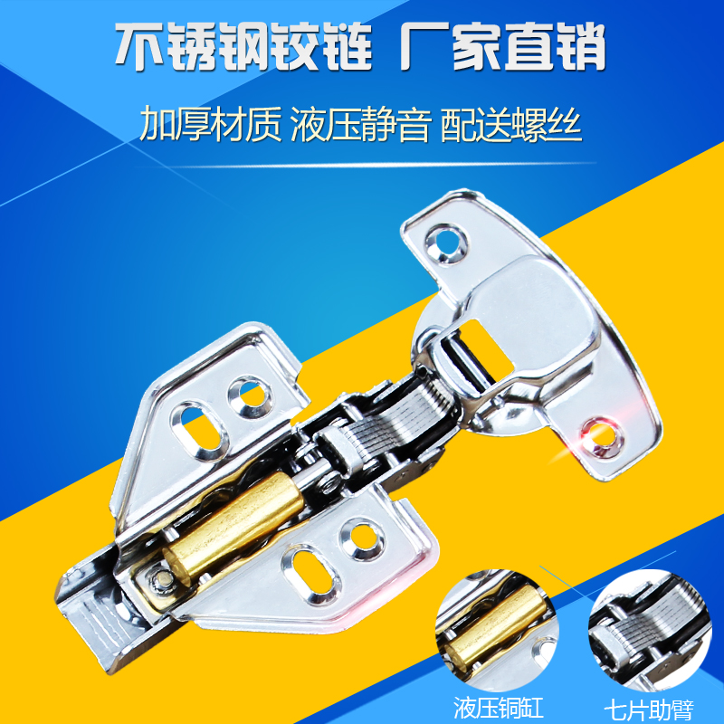 Affordable stainless steel hinge wardrobe, kitchen cabinet door hardware fittings, damping buffer spring, hydraulic hinge