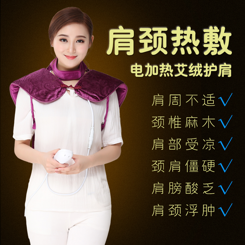 Wuyang Zhenai shoulder neck shoulder hot electric heating moxa heat retaining Qi shoulder cervical neck fomentation Ai Jiubao