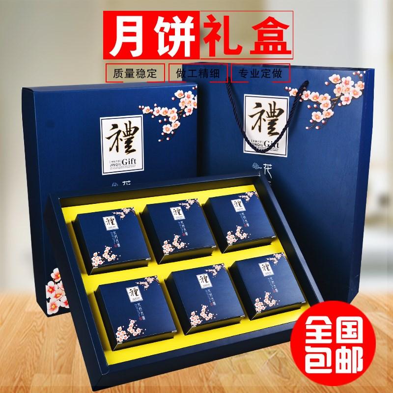 Il posto di Torta della Luna scatolone mooncake Hotel Luna Luna la scatola di CEREALI in regalo una scatola / 4/6/8 personalizzato