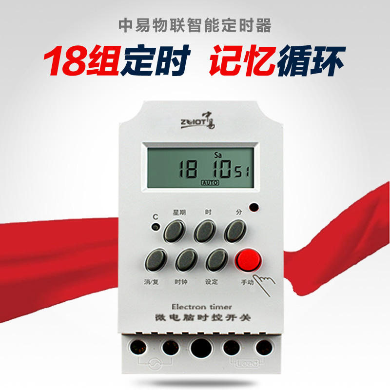 Street lamp electronic automatic rate timer, 220V switch lamp box time controller, household power brain control micro electricity