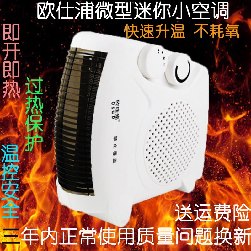 Mini warm dual purpose air heater, heater, fan bath, bedroom standing, small air conditioner, electric heating