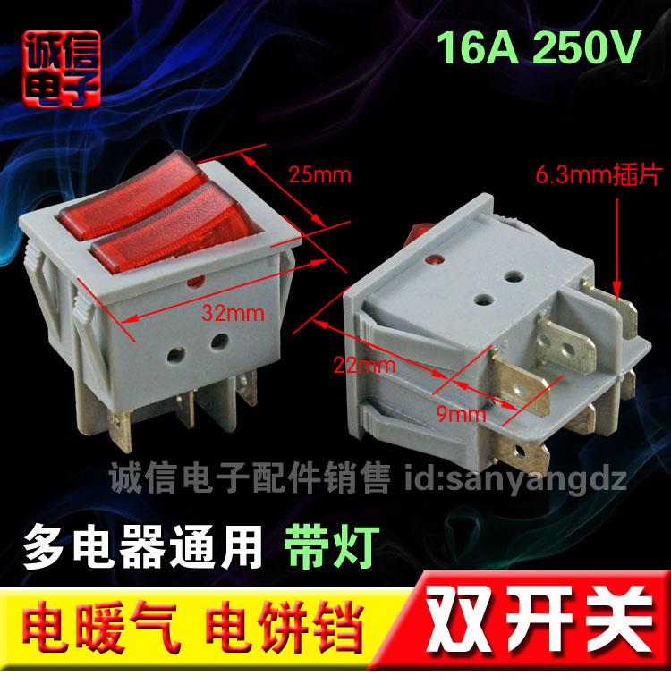 качество на електрически тигана превключвател рокер - двойна смяна на електрически нагревател превключвател водоустойчив медни крака на електронни компоненти