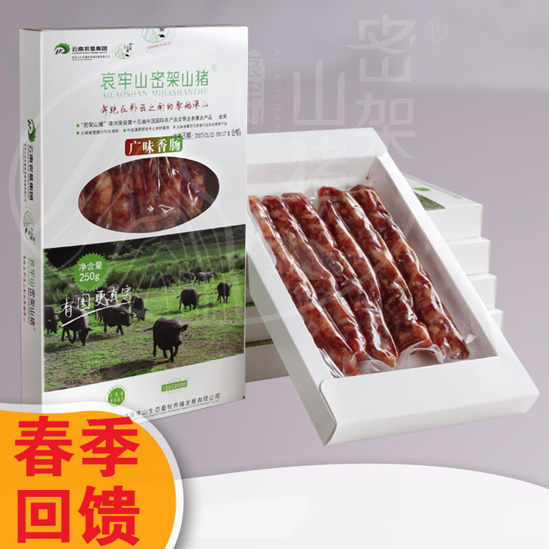 Close breed pig sausage with wide flavor sausage and black pig