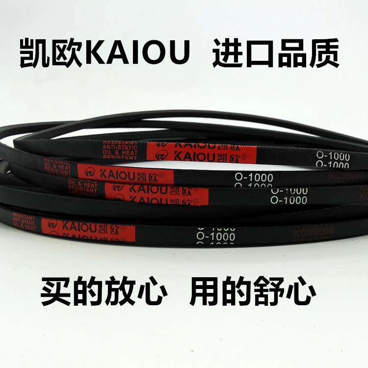 凯欧 KAIOU สายพาน C7500C7518C7620C7800C8000
