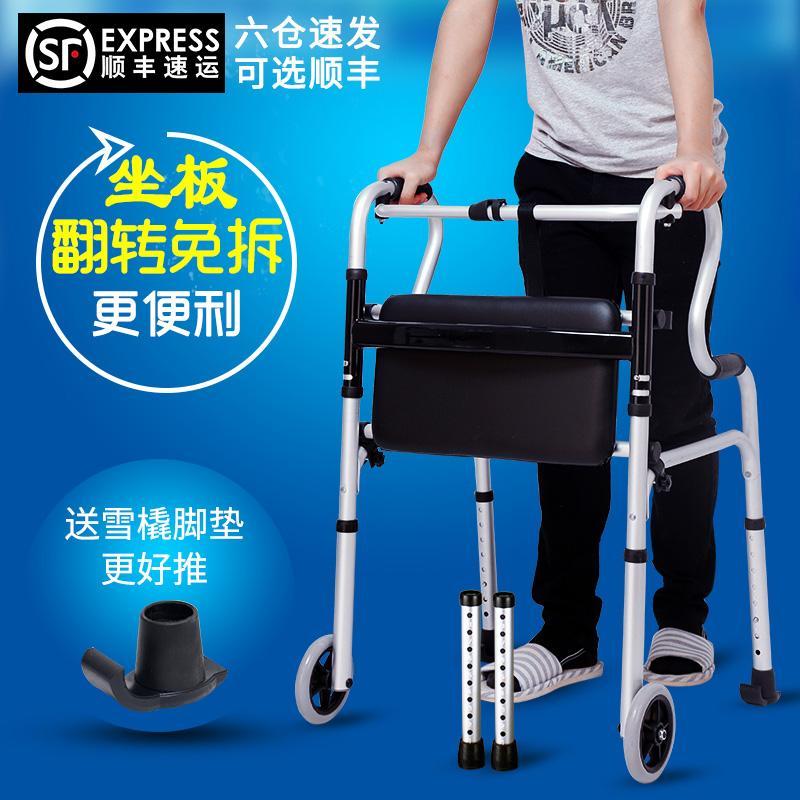 walker gick till ram för äldre, funktionshindrade och booster gånghjälpmedel finns en ram.