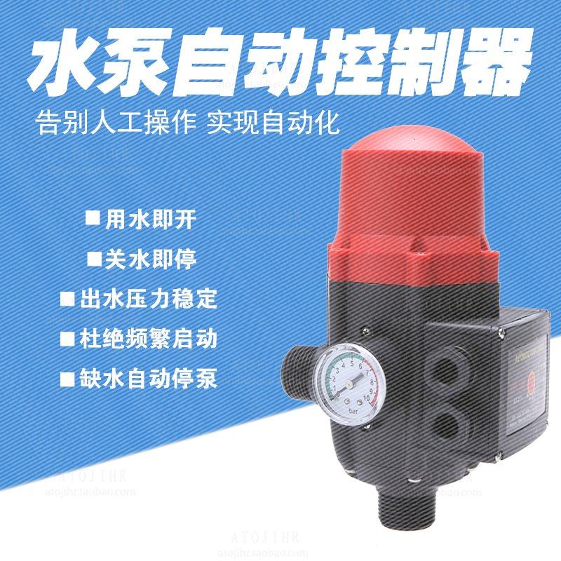 ปั๊มน้ำ , ปั๊มอัตโนมัติควบคุมแรงดันกระแสไฟฟ้าเพื่อป้องกันการเปลี่ยนน้ำ AT21 ฉลาดปรับความดัน