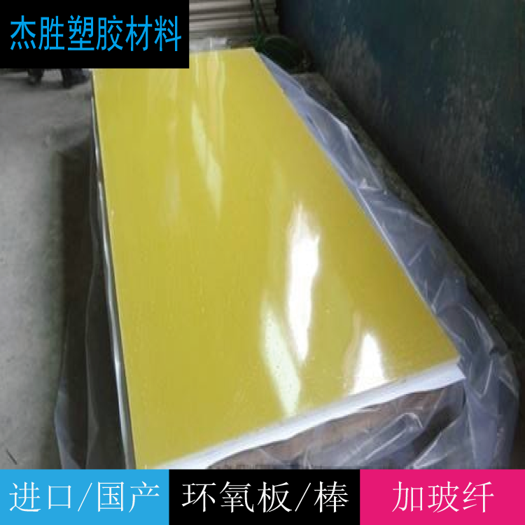 El paquete postal a bordo de resina epoxi: placa placa placa placa de fibra de vidrio aislante eléctrico cero de corte mecanizado