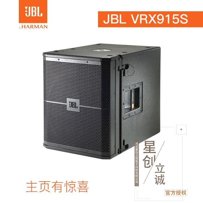 JBL線陣音響VRX915S単じゅうご寸線陣専門工事のスピーカーの規格品の粗製品
