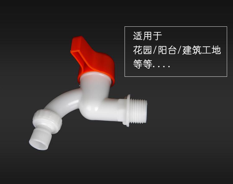 El grifo de agua fría y caliente núcleo de cerámica, plástico ABS de cuatro a seis puntos de la lavadora doméstica del grifo