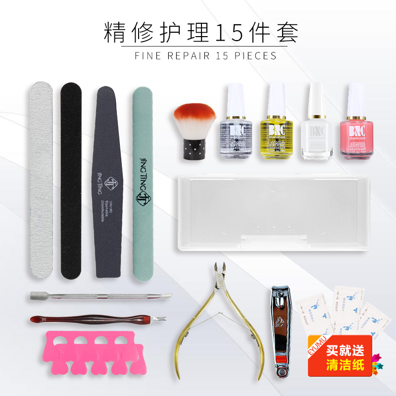 Nail Tool Kit beginners, nail daily care 8 sets of grinding, repair, type, complete set of dead skin