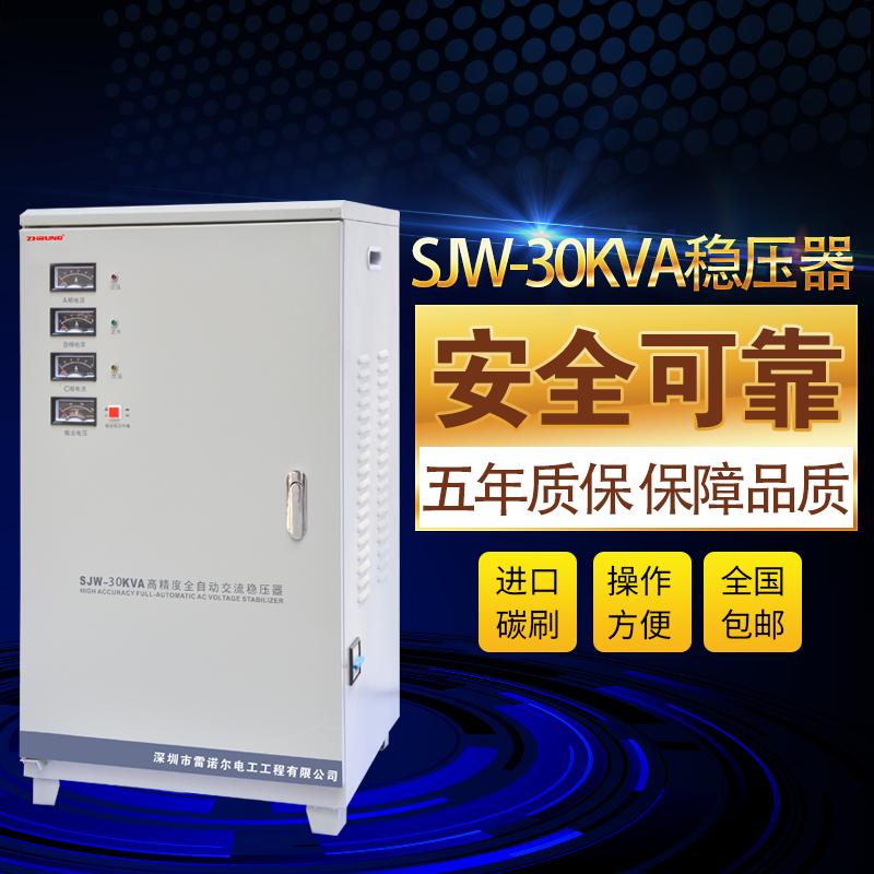 pinge on suur võim, 380 tööstuslikuks kasutamiseks 15KW-20KW-30KW kolmefaasilise pinge avr