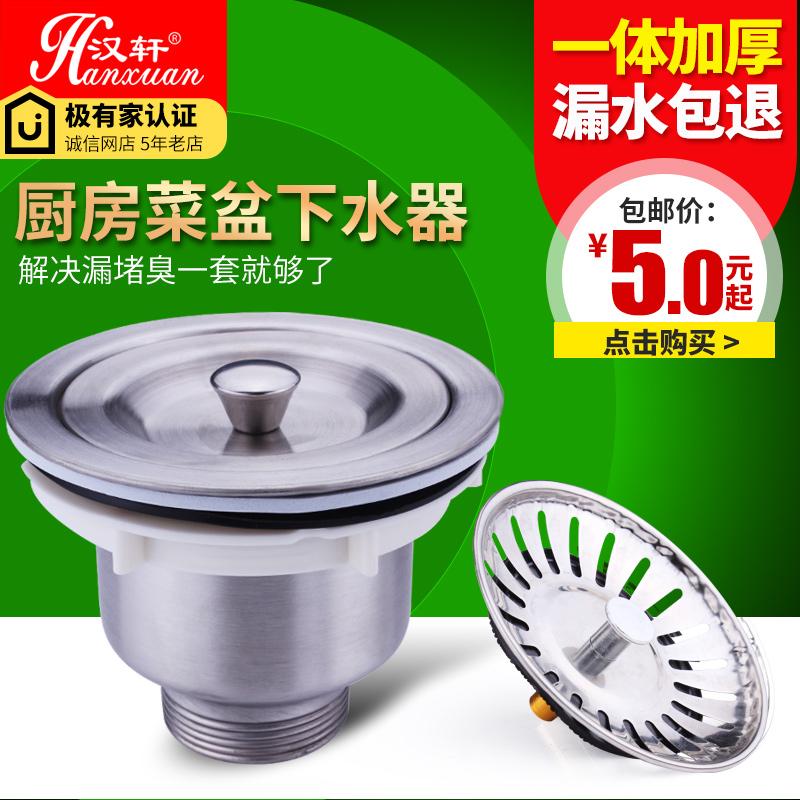 La cocina de lavado de vegetales de la cuenca de agua agua agua agua agua simple o doble ritmo y accesorios de acero inoxidable.