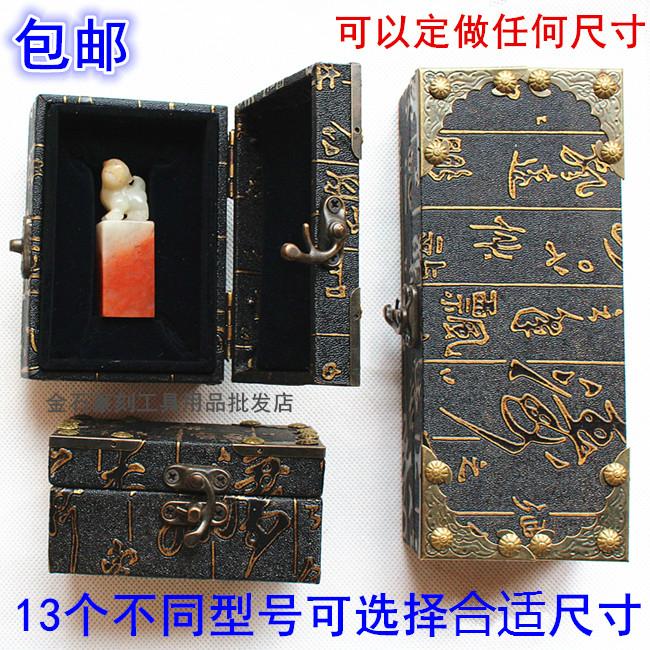 0號 15x45定制做印章石料錦盒皮盒首飾盒包裝禮仿古收納盒子篆刻印泥盒