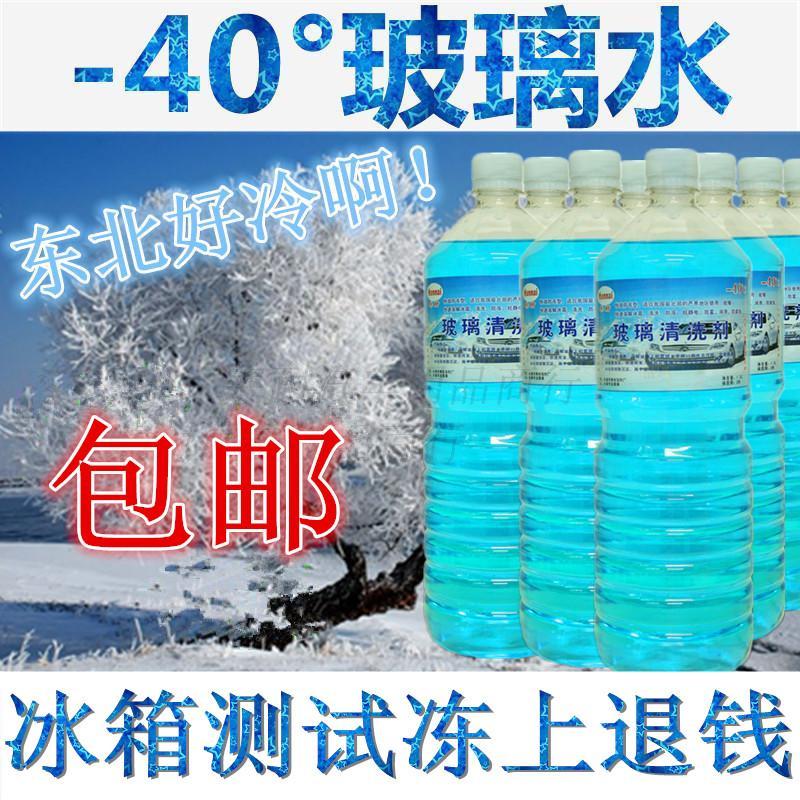 Winter LAN-STAR glass water antifreeze -30 degree car glass water -40 degree rain wiper glass liquid detergent -2 degree