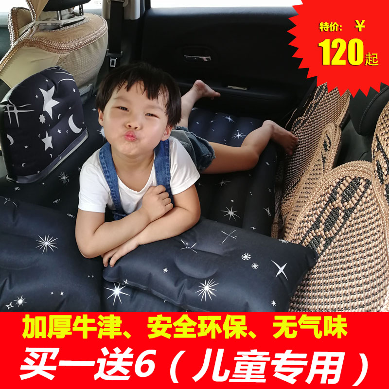 The wind off the 330 children in the car carrying special scenery travel car car rear inflatable mattress